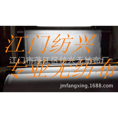 Furniture material non-woven 1
